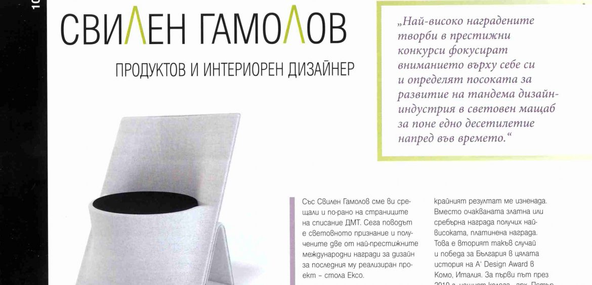 Svilen Gamolov » DMT Magazine interview